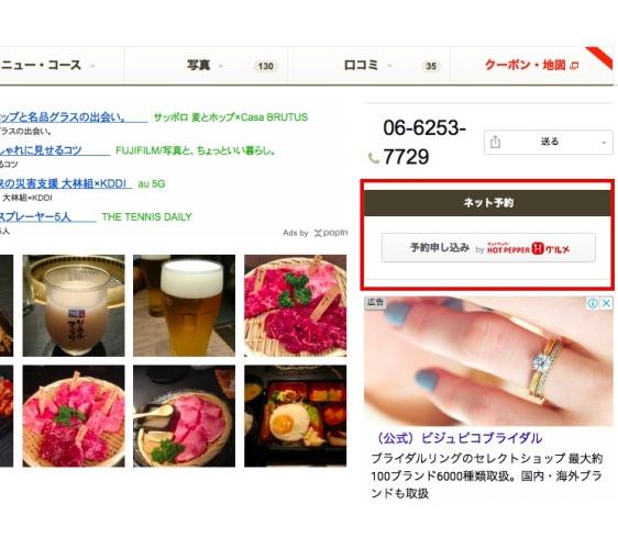 日本美食評價網站「食べログ」的餐廳預約教學!餐廳頁面有外部網站連結的預約按鈕