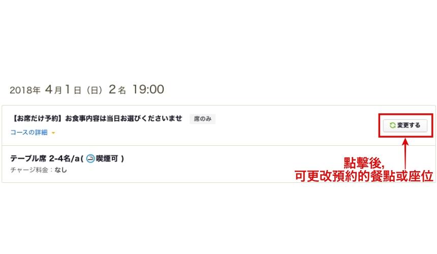 日本美食評價網站「食べログ」的餐廳預約教學!點選「変更する」,可以更改預約套餐、座位的設定