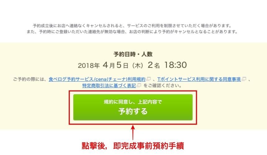 日本美食評價網站「食べログ」的餐廳預約教學!按下「予約する」按鈕完成預約