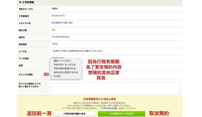 日本美食評價網站「食べログ」的餐廳預約教學!取消店家預約內容(ご予約内容をキャンセルする)畫面
