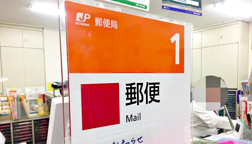日本郵局寄送國際包裹教學行李超重不用怕!運費運送費用箱子重量