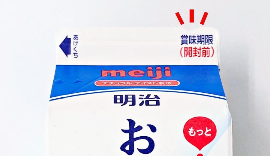 日本便利商店、超市牛奶牛奶盒上小凹洞