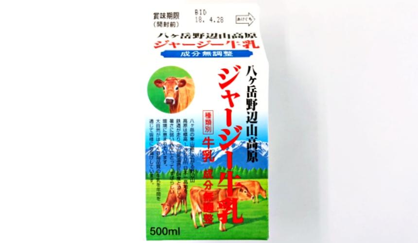 日本便利商店、超市牛奶娟姍牛(ジャージー牛)是濃郁純牛奶