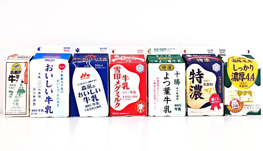 日本牛奶「明治」「森永」喝哪家?便利商店、超市人气牛奶品牌试喝推荐