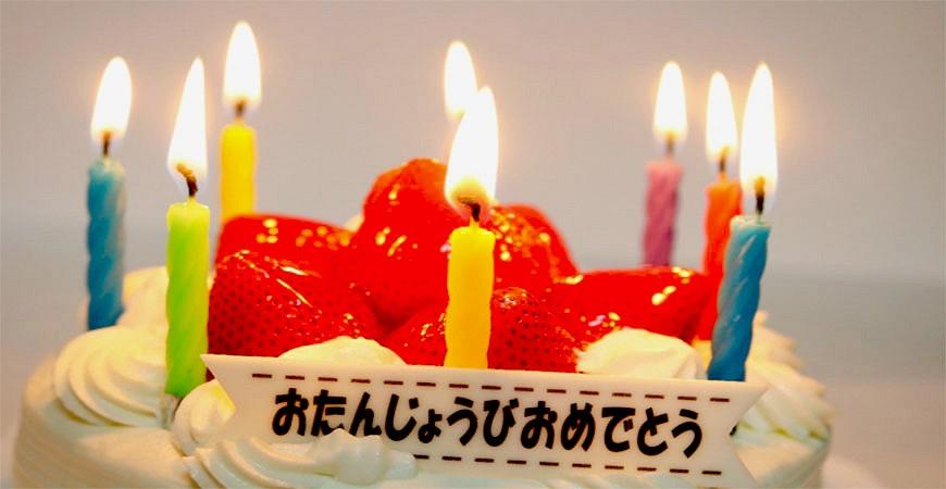 生日快樂お誕生日おめでとうHappyBirthday