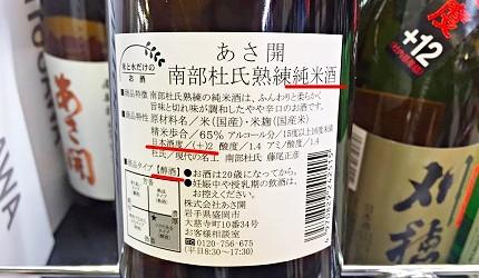 日本酒酒标日本酒度