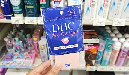 DHC吸油面紙