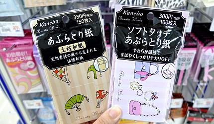 「Kanebo土佐和纸吸油面纸」与「Kanebo温柔触感吸油面纸」