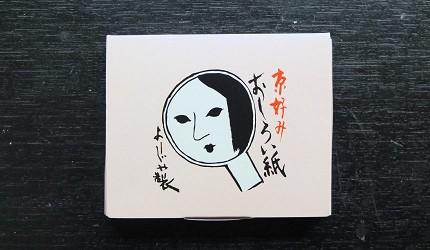 京都Yojiya纸蜜粉