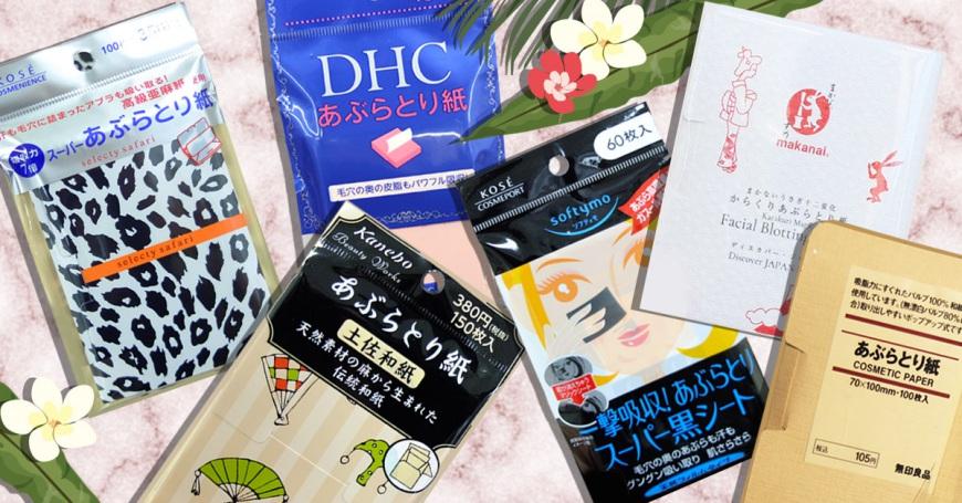 日本夏天藥妝必買吸油面紙推薦品牌無印良品DHCKaneboKOSE東京Makana兔子京都Yojiya