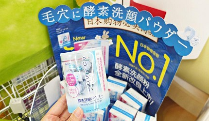 Kanebo suisai 酵素洗顏粉