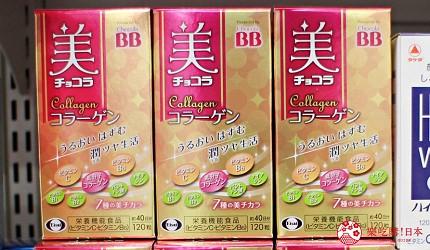 日本2020熱賣藥妝!大國藥妝店長推薦人氣必買感冒藥「Eisai 美Chocolat 膠原蛋白錠」(美チョコラ)