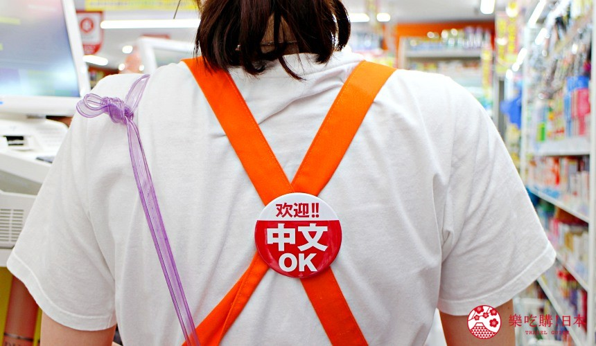 日本推薦便宜藥妝店「大國藥妝」店員可用中文溝通的人別上的「中文」二字圓形別針