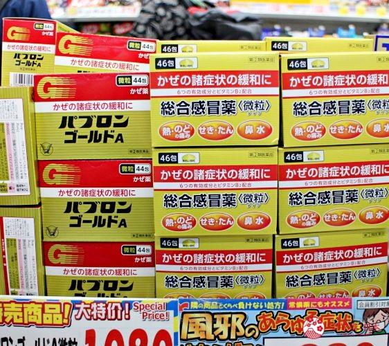 日本推薦便宜藥妝店「大國藥妝」店內感冒藥商品照片