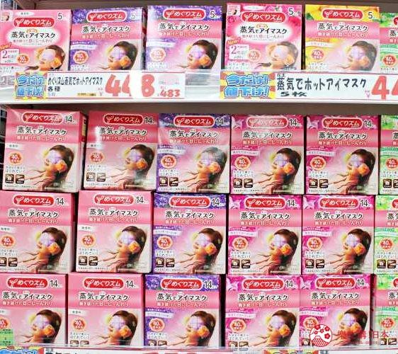 日本推薦便宜藥妝店「大國藥妝」店內溫感蒸氣眼罩商品照片