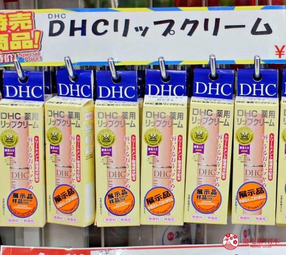 日本推薦便宜藥妝店「大國藥妝」店內DHC護唇膏照片