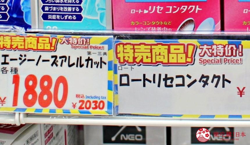 日本推薦便宜藥妝店「大國藥妝」店內商品標籤