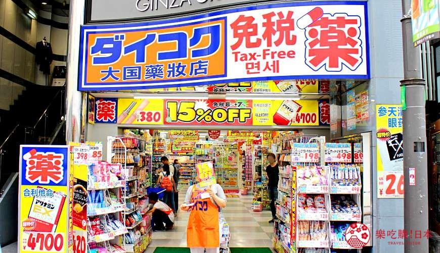 日本藥妝店優惠券下載!推薦日本最便宜的藥妝店「大國藥妝(ダイコクドラッグ)」新宿東口店