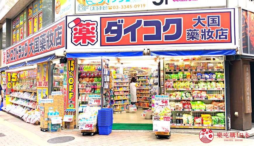 日本藥妝店超值優惠券下載!日本最便宜的藥妝店推薦「大國藥妝」最詳細的介紹資訊與必買藥妝清單參考