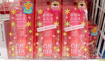 日本2020热卖药妆!大国药妆店长推荐人气必买保养化妆品「KOJI 双眼皮胶水」