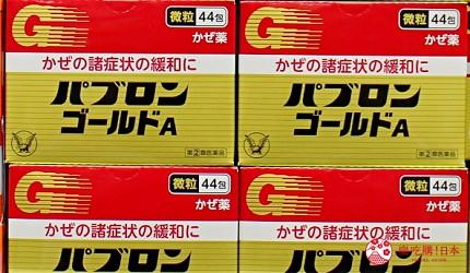 日本2020熱賣藥妝!大國藥妝店長推薦人氣必買感冒藥「大正製藥 百保能黃金A微粒」(パブロンゴールドA)