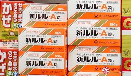 日本2020熱賣藥妝!大國藥妝店長推薦人氣必買感冒藥「新LuLu-A錠」(新ルル-A錠)