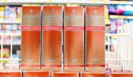 日本2020热卖药妆!大国药妆店长推荐人气必买保养化妆品「Labo Labo 毛孔紧肤水」