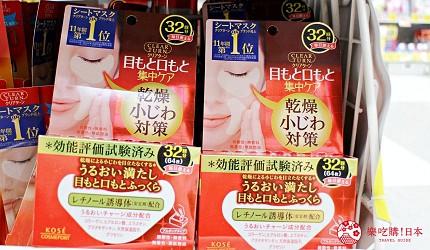 日本2020热卖药妆!大国药妆店长推荐人气必买保养化妆品「KOSE Clear Turn 丰盈眼膜」
