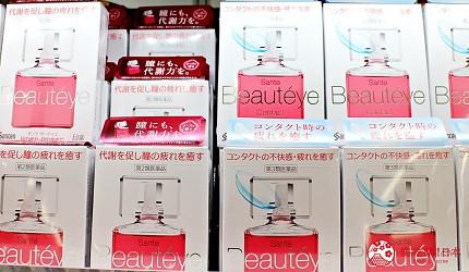 日本2020熱賣藥妝!大國藥妝店長推薦人氣必買感冒藥「Sante Beautéye玫瑰亮澤眼藥水」(サンテボーティエ)