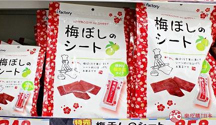 日本2020熱賣藥妝!大國藥妝店長推薦人氣必買的「i-factory 梅片」(梅ぼしシート)