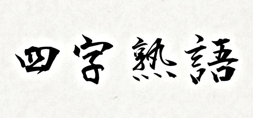 原來「八方美人」一點都不美!你不學永遠不知道的日本四字熟語《數字篇》