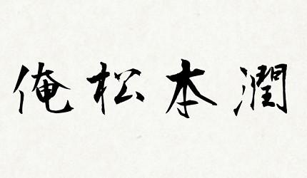 日本四字熟語錯誤範例「俺松本潤」