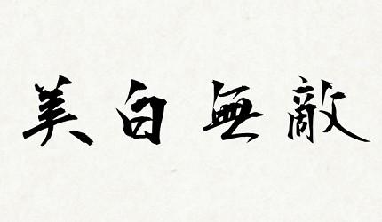 日本四字熟語錯誤範例「美白無敵」