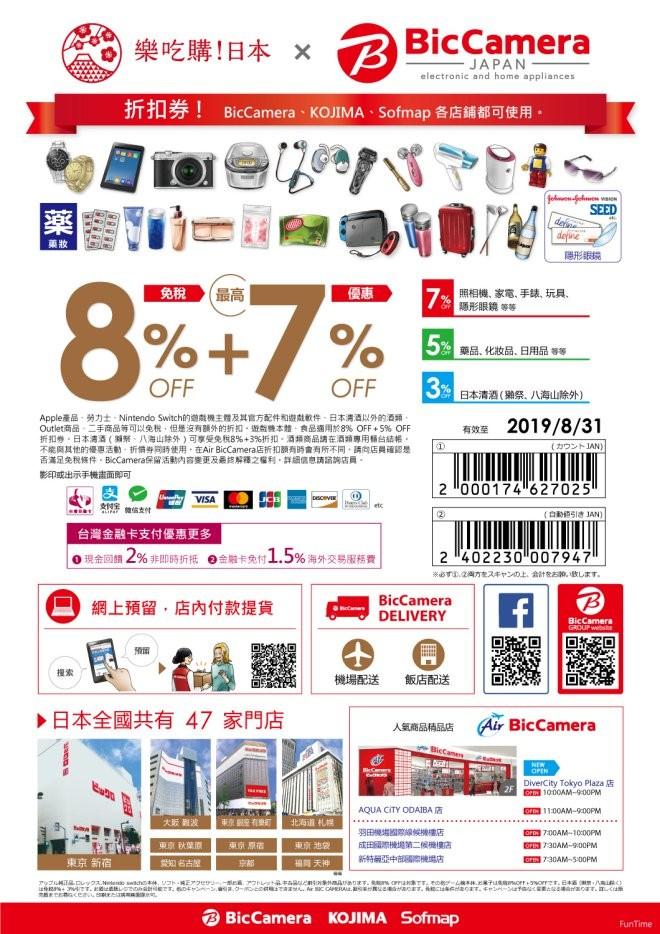 BIC CAMERA优惠券2018年免税8%加最多7%折扣乐吃购!日本读者专属