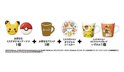 【速报】超萌皮卡丘甜甜圈只在日本Mister Donut!必买11/16上市马克杯套餐组