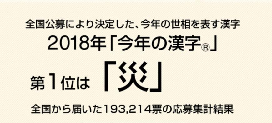 2018漢字日本年度漢字今年的漢字