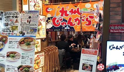 日本東京西武百貨拉麵店「九州じゃんがら」的店家外觀