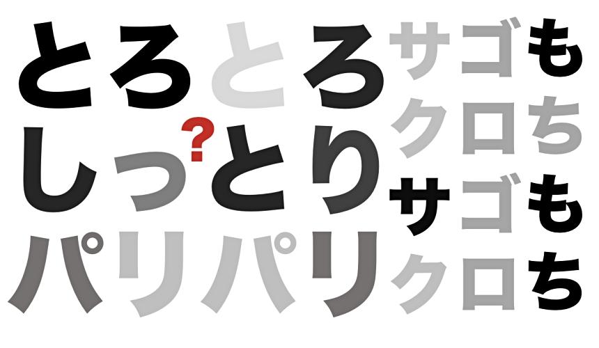 日文擬聲詞擬態詞的形象圖