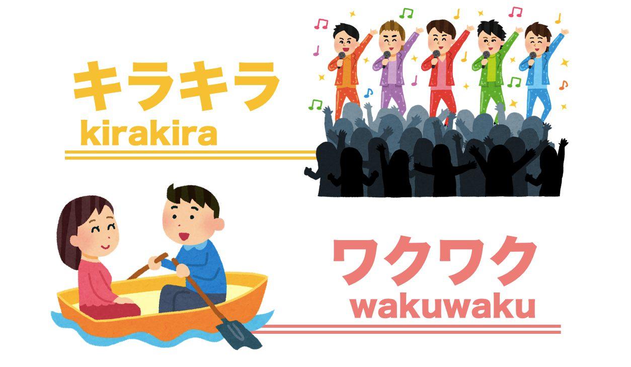 日文擬聲詞擬態詞的示意圖