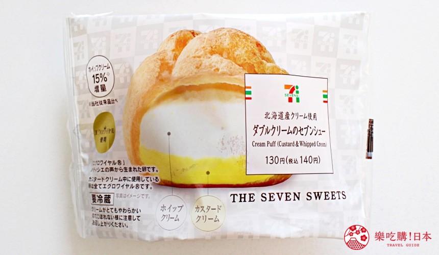 日本711限定甜點雙重奶油7-Eleven泡芙包裝