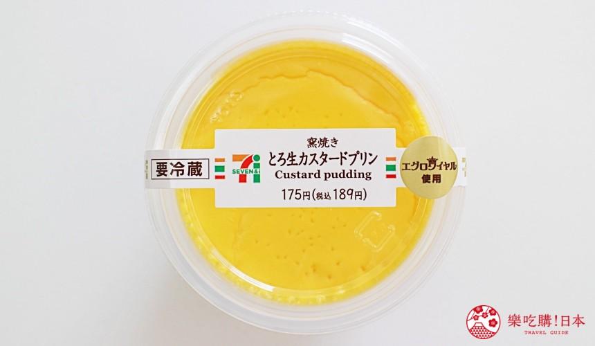 日本711限定甜點窯燒生卡士達布丁包裝
