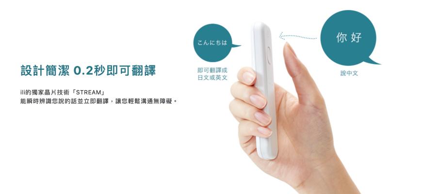 日本旅遊必備的翻譯蒟蒻?「ili」翻譯機不用網路,翻譯只要0.2秒!