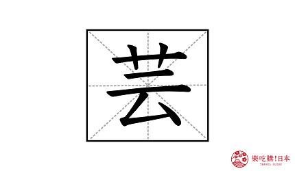 日本漢字「芸」