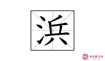 日本漢字「浜」