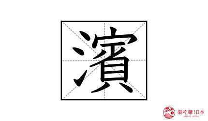 中文繁體漢字「濱」