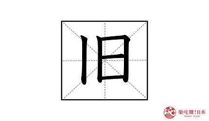 日本漢字「旧」
