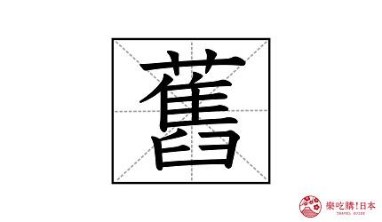 中文繁體漢字「舊」