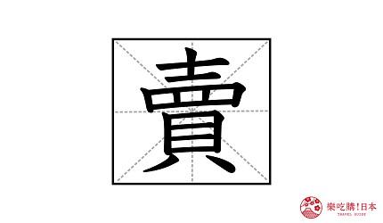 中文繁體漢字「賣」