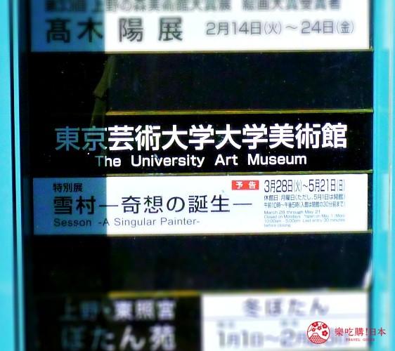 日本漢字「芸」的「東京芸術大学」的照片