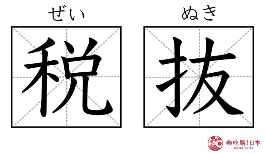 日本餐厅必记单字「税抜」(未含税)